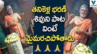 Tanikella Bharani Shiva Songs   Bhimavaram Somaramam   Lord Shiva Songs In Telugu   Vaartha Vaani