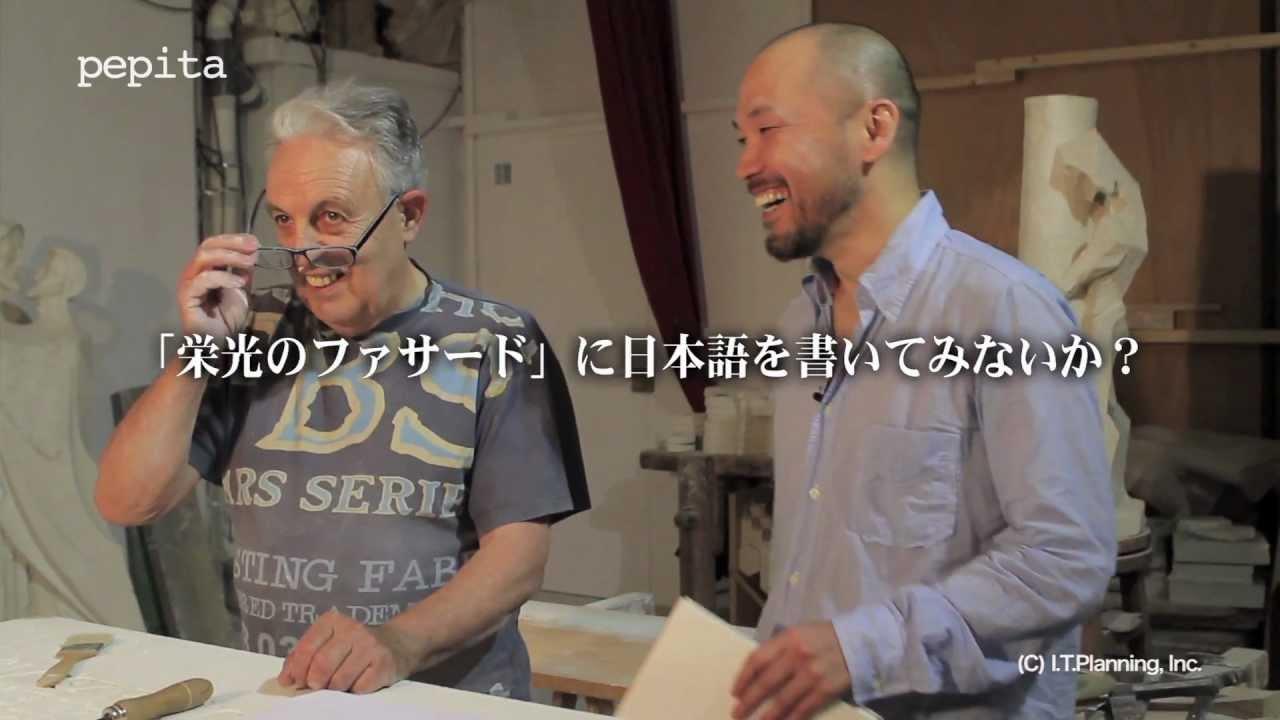 pepita(ペピータ) 井上雄彦 meets ガウディ」 [HD] with a ...