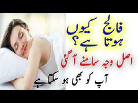 What Causes Paralysis Or Stroke - Falij Se Bachne Ki Tips - Paralysis Treatment