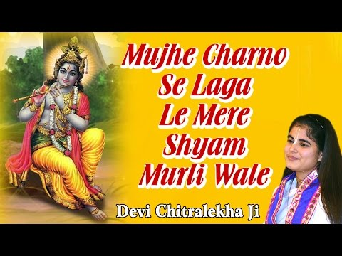 मुझे चरणों से लगा ले !! Mujhe Charno Se Laga Le !! Latest Krishna Bhajan 2017 #Devi Chitralekhaji