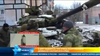 """В ДНР заявили о готовности отвода вооружений из """"серой зоны"""""""