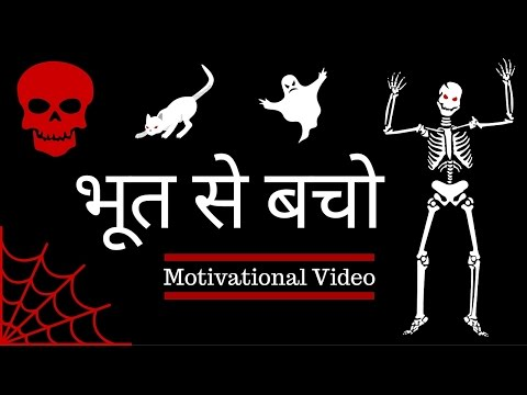 ' भूत से बचो ' | Motivational Videos for Success in Hindi
