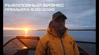 """Премьера рубрики """"РЫБОЛОВНЫЙ БИЗНЕС"""". 9.02.2020"""