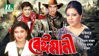 Popular Bangla Movie Beimani by Diti, Ilias Kanchan, Kajal