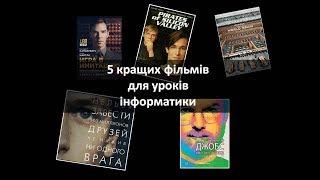 5 цікавих фільмів для уроків інформатики