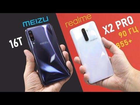 Realme X2 Pro разорвал Meizu 16T на кастинге у лысого / РАСПАКОВКА / ОБЗОР