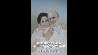 Что подарить на свадьбу друзьям PortretForYou.ru