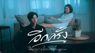 อีกครั้ง (Again) - Mindset x Noth Getsunova [Official MV]