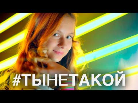 Алиса - #ТыНеТакой - Премьера нового клипа 2019