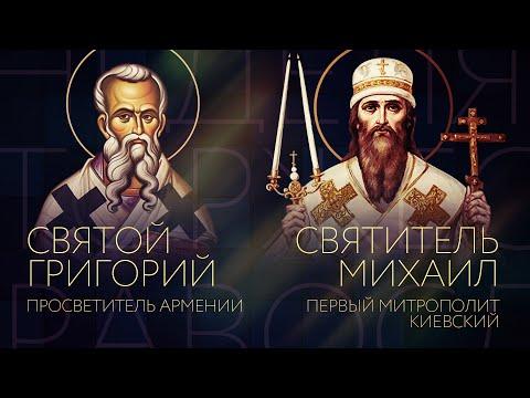 СВЯТОЙ ГРИГОРИЙ ПРОСВЕТИТЕЛЬ И СВЯТИТЕЛЬ МИХАИЛ, ПЕРВЫЙ МИТРОПОЛИТ КИЕВСКИЙ