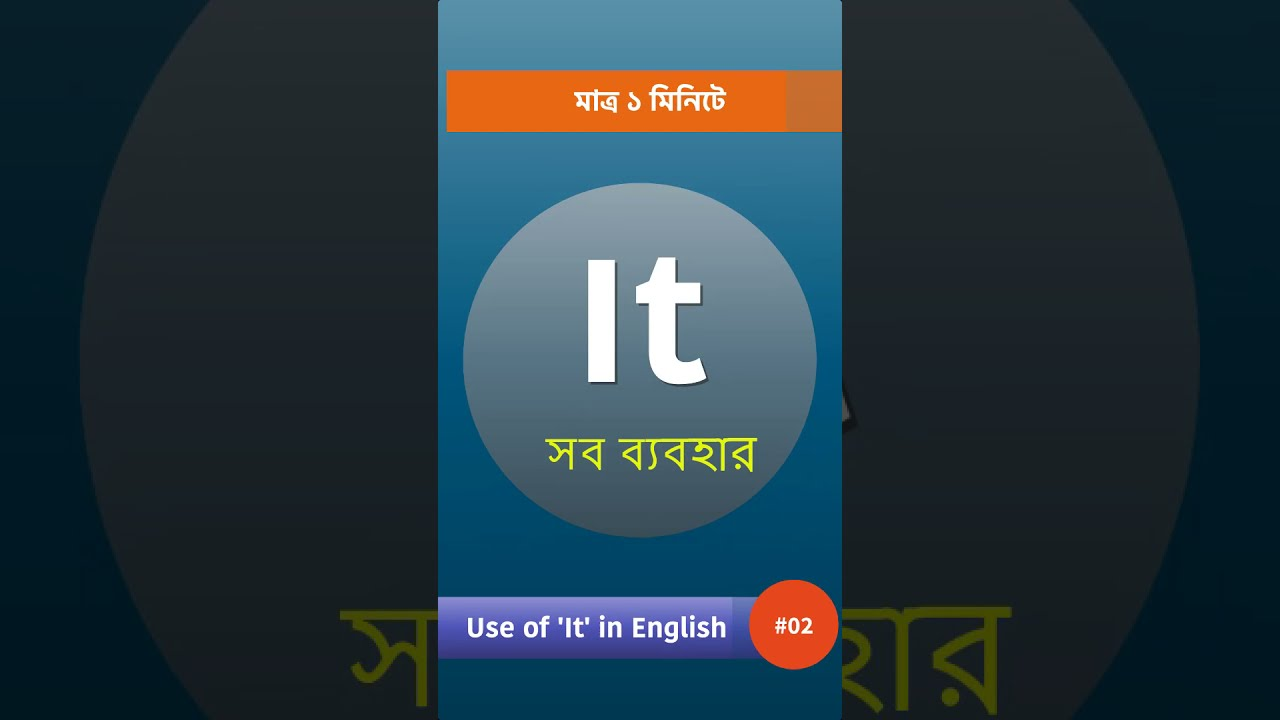 মাত্র এক মিনিটে it সব এর ব্যবহার    Use of It in English Grammar #Shorts