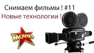 Снимаем фильмы ! Новые технологии ! #11