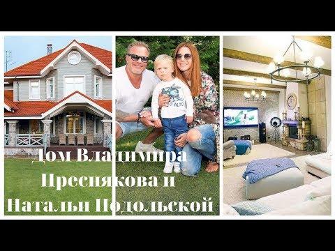 Дом Владимира Преснякова и Натальи Подольской