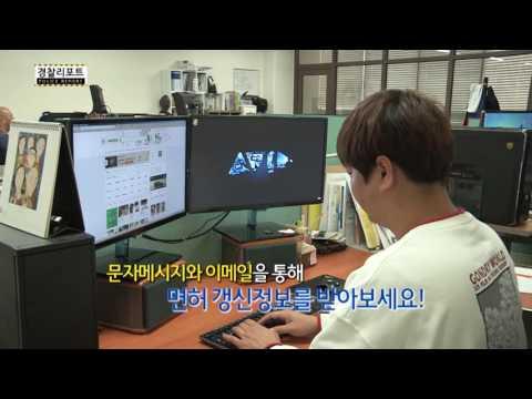 운전면허 적성검사 알림서비스_경찰리포트(2017.4.14)