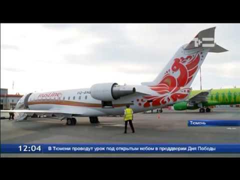 Новые рейсы из «Рощино»