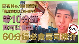 【Vlog】日本No.1迴轉壽司「壽司郎SUSHIRO」等10分鐘就可以食到?超高CP值拖羅幾錢食到?60分鐘必食壽司推介