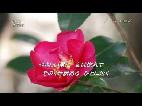 「散らず花」 西方裕之 Cover 誠一郎 Hb 2019年1月9日