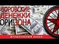 ОРИ!ЗОНА - Воровские денежки