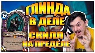 ГЛИНДА ЭХО ВАРЛОК Новая колода ведьмин лес в Hearthstone