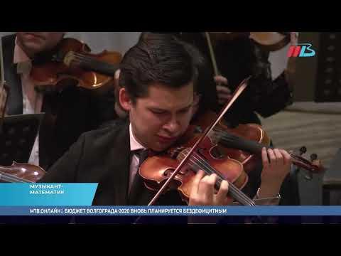 «Скрипач с математическим уклоном» выступил в волгоградской филармонии