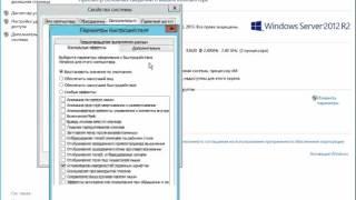 Первоначальная настройка сервера Windows Server 2012 R2