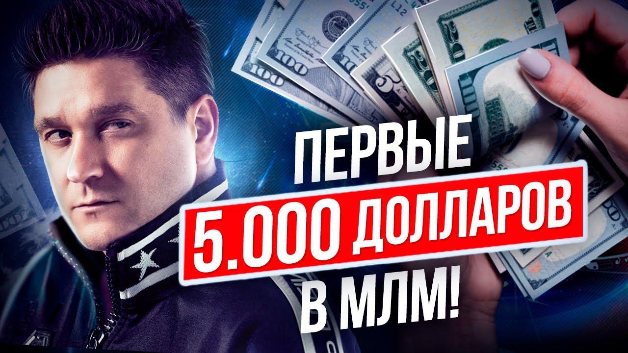 Первые 5000 долларов в МЛМ! Как в сетевом бизнесе легко выйти на доход в 5000 долларов?