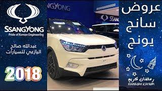عروض سيارات سانج يونج الكورية بوكالة البازعي للسيارات للكاش والأقساط