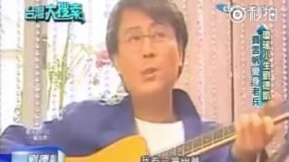 刘德凯台湾大搜索1