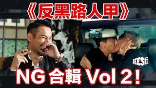 《反黑路人甲》NG合輯Vol.2 ︳反黑路人甲 I See See TVB