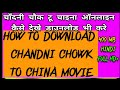download chandni chowk to chaina full movie |chandani chowk to china full movie download kaise kare