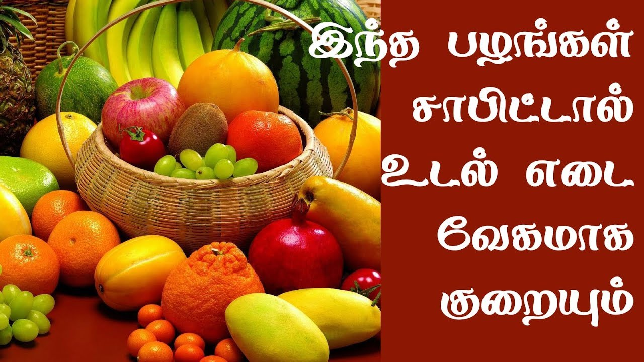 Fruits For Weight Loss Health Tips In Tamil Youtube