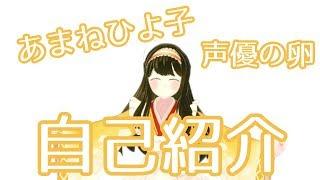あまねひよ子の動画「【声優】はじめまして!あまねひよ子ですっ!【の卵】」のサムネイル画像