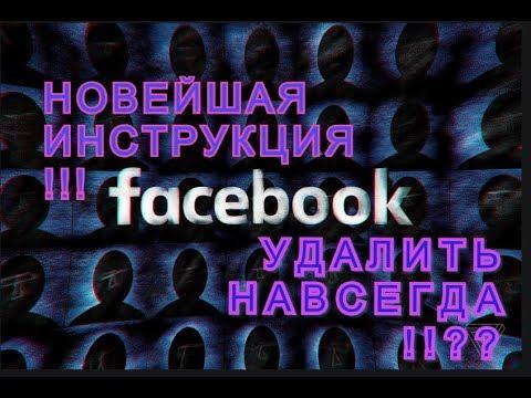 Вопрос: Как навсегда удалить сообщения из Facebook?