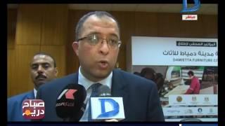 بالفيديو.. العربي: إنشاء شركة مدينة دمياط للأثاث برأس مال 5 مليار جنيه