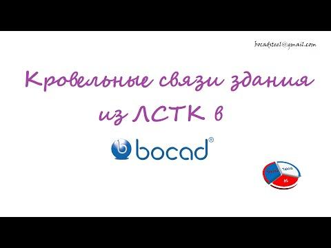 bocad Кровельные связи ЛСТК