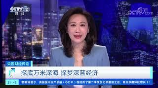 《央视财经评论》 20201113 探底万米深海 探梦深蓝经济| CCTV财经 - YouTube