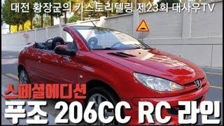 푸조 206CC 스페셜에디션 RC 라인 컨버터블 오픈카…