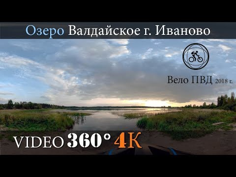 #Russian #Tourism - #bike Озеро Валдайское г. Иваново #video360