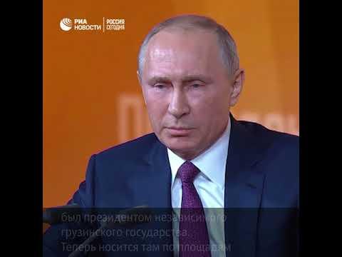 Путин о Саакашвили