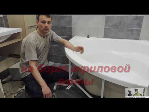 Установка смесителя на борт акриловой ванны, а также, как закрепить радиаторы