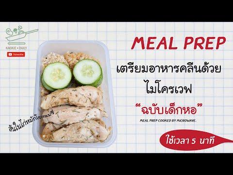เตรียมอาหารคลีนด้วยไมโครเวฟ ฉบับเด็กหอ 5 นาทีเสร็จ Meal Prep   Kaokie Daily