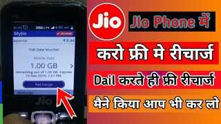 🔥🔥 Jio phone Free recharge // How to get free recharge in Jio phone by m teaching m