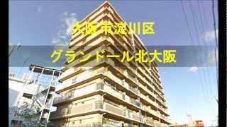 淀川区 「 グランドール 北 大阪 」 マンション ギャラリー 阪急 三国駅