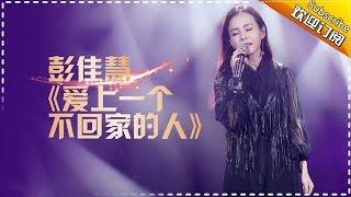 彭佳慧《爱上一个不回家的人》唱出独特味道-《歌手2017》第9期 单曲The Singer【我是歌手官方频道】 thumbnail