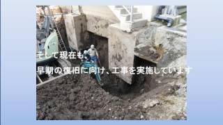 平成28年熊本地震への日本下水道事業団の対応