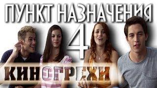 """Все киногрехи """"Пункт назначения 4"""""""