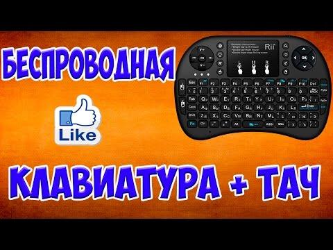 Беспроводная клавиатура + тач пад (Smart TV, Android TV Box)