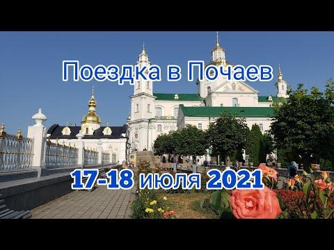 Паломническа поездка в Почаев из Киева. 17-18 июля 2021.