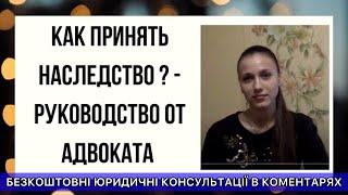 видео Нотариус заявление о принятии наследства