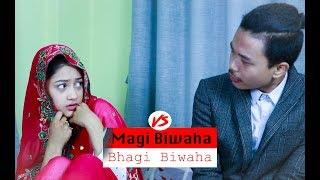 भागी विवाहा Vs मागी विवाहा ll Love Marriage VS Arrange Marriage 2019